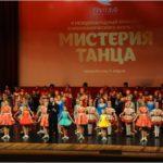 Международный конкурс «Мистерия танца»