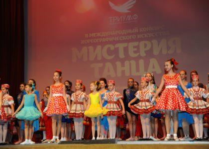 Мистерия танца15